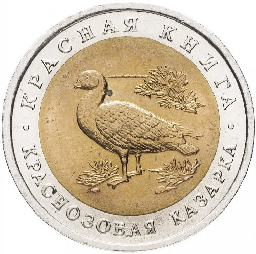 Medaila, replika 10 Rubeľ 1992 Rusko UNC Red-breasted goose