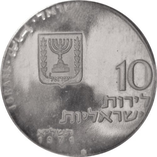 10 Lirot 1971 Izrael UNC Let My People Go
