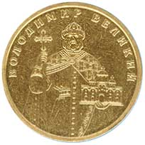 1 Hryvnia 2006 Ukrajina ob.UNC Volodymyr the Great